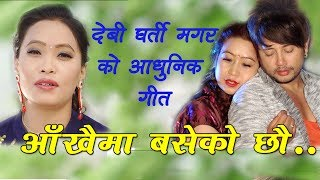 Aakhaima Baseko Chhau New Aadhunik Song By Devi Gharti Ft.Durgesh Thapa/Manju Ale LM.Prasad Khaptari