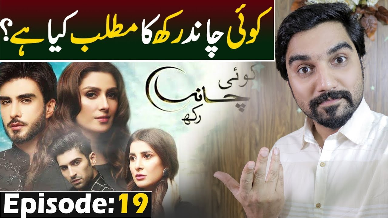 Koi Chand Rakh Episode 19 Teaser Promo Review | ARY Digital Drama #MRNOMAN