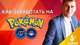 Как заработать на Pokemon Go. Обзор гаджетов на продажу, или как заработать на Pokemon Go.(Как заработать на Pokemon Go. Обзоры новых высоко маржинальных товаров и новинок для одностраничников. Бесплатн..., 2016-08-30T05:43:16.000Z)