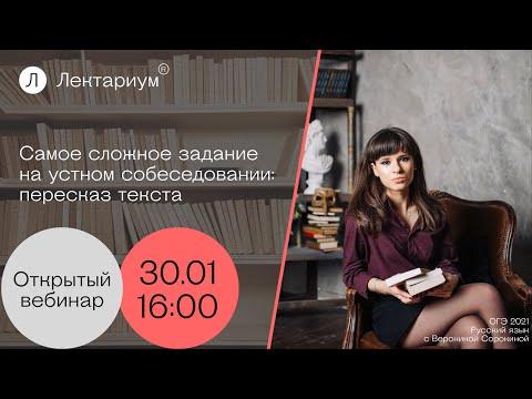 Русский язык ОГЭ - Самое сложное задание на устном собеседовании: пересказ текста