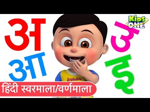 हिंदी स्वरमाला वर्णमाला बालगीत | Varnamala Geet HINDI Alphabet Song for Kids - KidsOneHindi