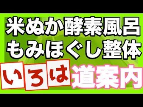 風呂 大阪 酵素