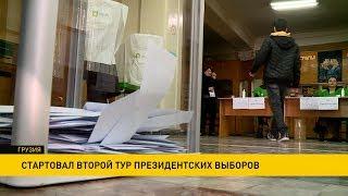 Второй тур президентских выборов в Грузии