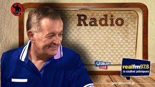 Γιώργος Γεωργίου στον Real FM [19/4/2019]