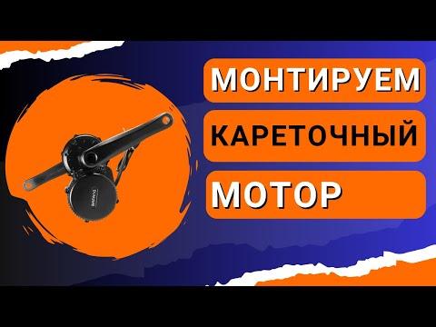 Установка кареточного электромотора на велосипед