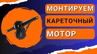 Установка кареточного электромотора на велосипед(Монтаж электромотора http://velomoda.com.ua/catalog/electronabori/electronabor-48v-1000w-li-ion-10ah.html на велосипед Bergamont Revox 3/0 ..., 2016-12-19T21:47:21.000Z)