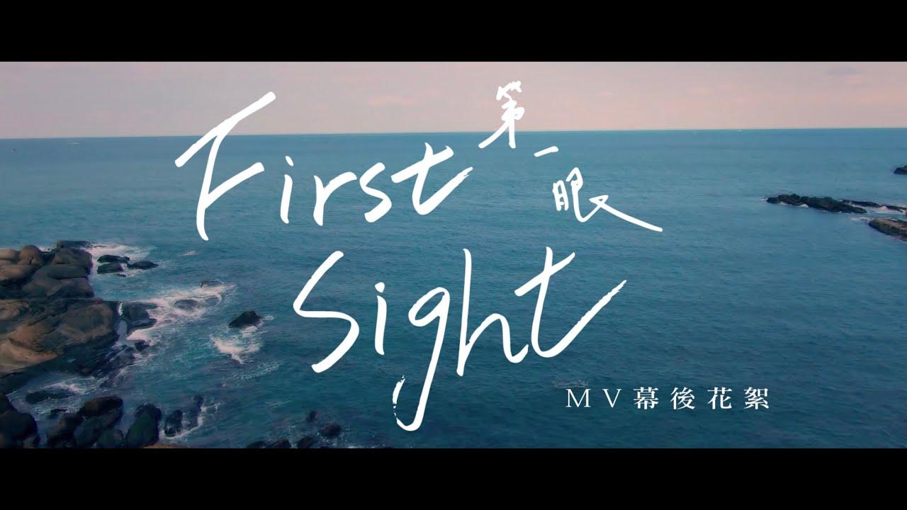 獅子 LION《第一眼 First Sight》MV 幕後花絮 Behind the Scenes