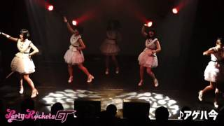 Party Rockets GT - アゲハ今 - #パティロケ 2017/6/1~6/24まで平日毎日LIVE動画を限定配信! Party Rocktes GT ONEMAN LIVE~beyond~開催!