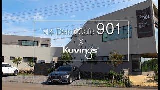 [엔유씨전자] 제주 디톡스 카페 901과 Kuvings…