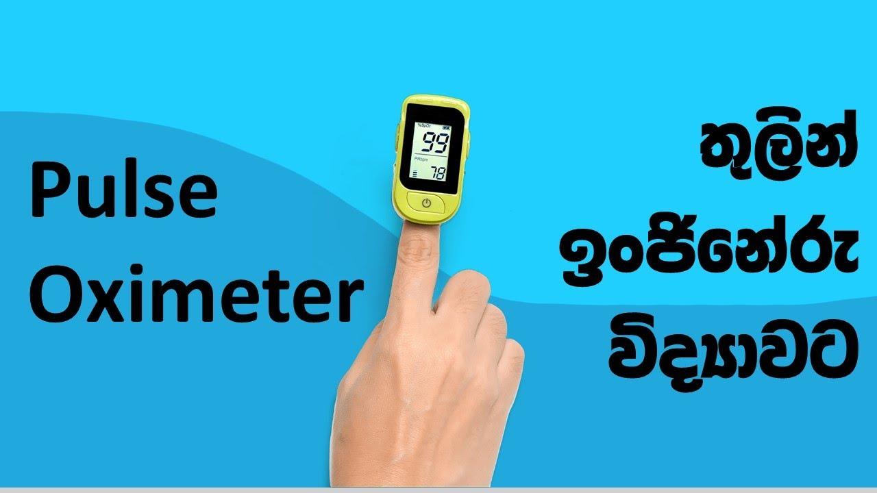 Pulse Oximeter එකක සැඟවුණු විශිෂ්ඨ ඉංජිනේරු විද්යාව: How Pulose Oximeter Works?