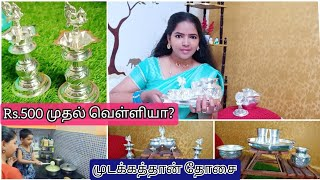 Vlog | இவ்வளவும் வெள்ளியா?! 500 ரூபாய் முதல் German Silver Pooja items Usage Tips பச்சை ஹெர்பல் தோசை