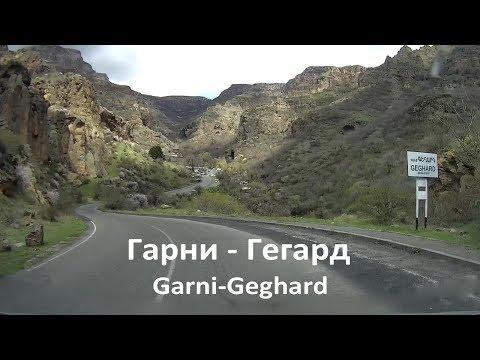 Гарни - Гегард (Garni-Geghard) [AM]