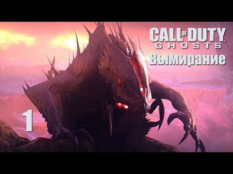 Call of Duty: Ghosts - Extinction Mode (Вымирание) pt1
