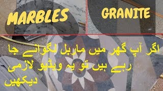 MARBLE PRICE IN PAKISTAN | GRANITE PRICE IN PAKISTAN | MARBLE KAISE BANTA HAI