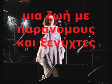 Mia zoi mesa stous dromous xaris alexiou HD KARAOKE BY NOULIS