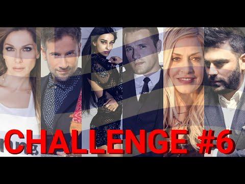 Μάντεψε το τραγούδι | Challenge #6