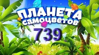 Планета самоцветов 739 уровень - Gemmy lands level 739