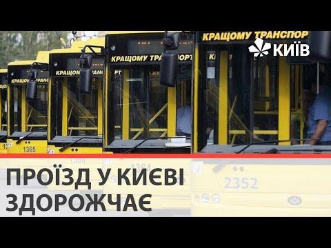 У Києві зросте вартість проїзду в громадському транспорті