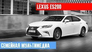 Lexus ES200 — мультимедиа для всей семьи