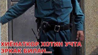 ХИЁНАТКОР ХОТИН УЧТА ЭРКАК БИЛАН....
