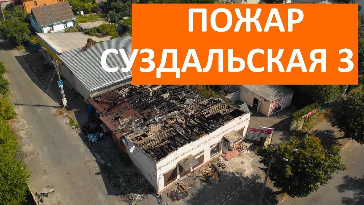 Пожар на суздальская 3 - полетал над пепелищем. Человеку нужна помощь.