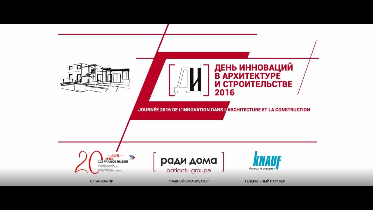 День инноваций в архитектуре и строительстве – 2016