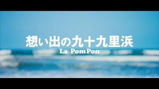 La PomPon - 想い出の九十九里浜