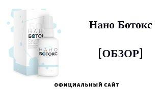 НАНО БОТОКС від зморшок - Офіційний сайт, інструкція як замовити у виробника