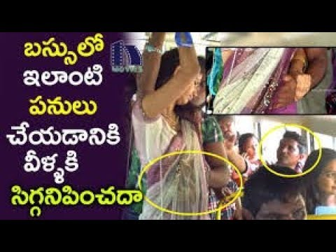 బస్సులో ఇలాంటి పనులు చేయడానికి వీళ్ళకి సిగ్గనిపించదా - Latest Telugu Movie Scenes
