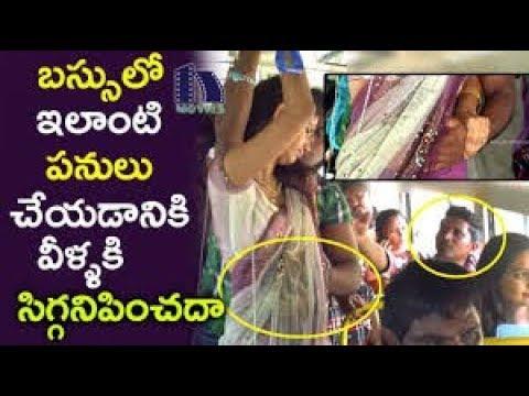 బస్సులో ఇలాంటి పనులు చేయడానికి వీళ్ళకి సిగ్గనిపించదా - Latest Telugu Movie Scenes thumbnail