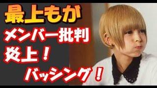 【炎上】最上もが、メンバー批判!!陰口で大バッシング! チャンネル登...
