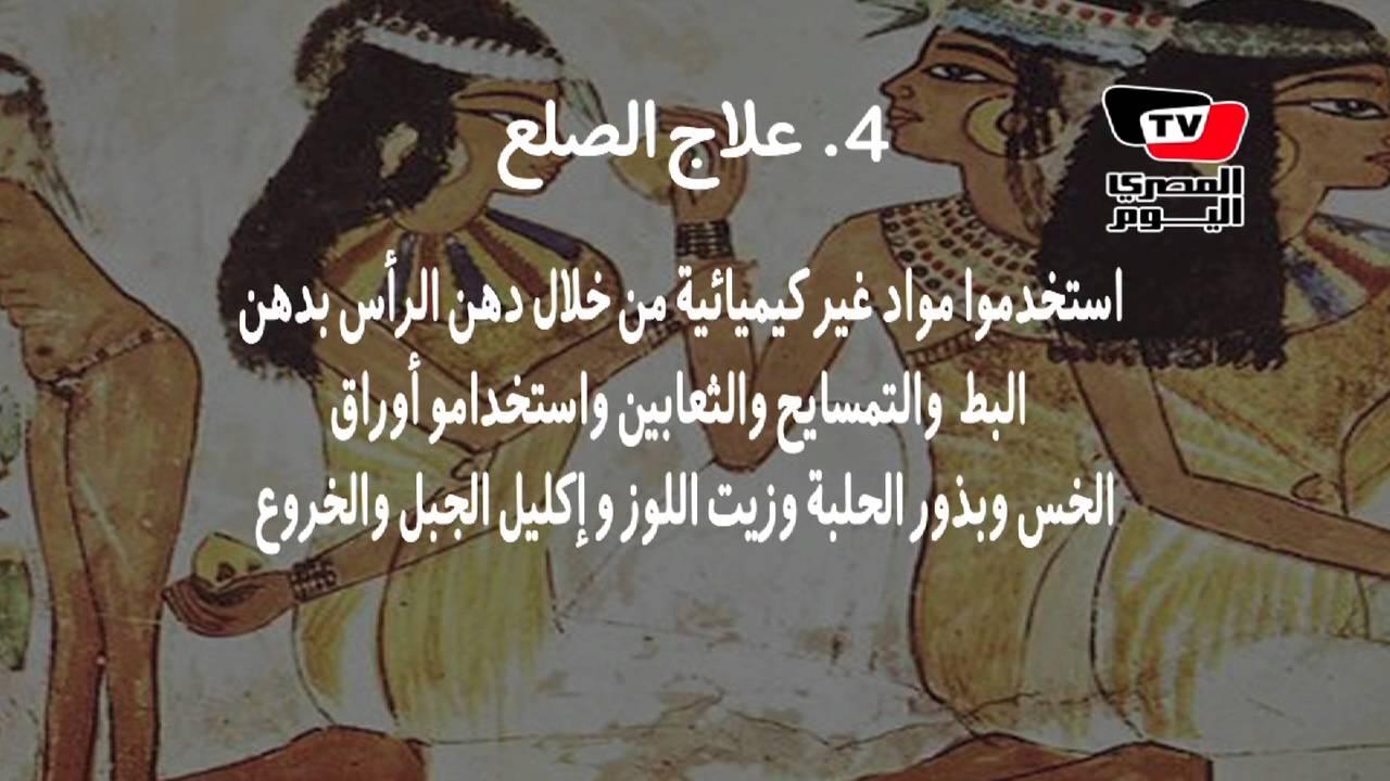 المصري اليوم: وصفَات علاجية اكتشفها الفراعنة قبل العلماء.. تعرف عليها