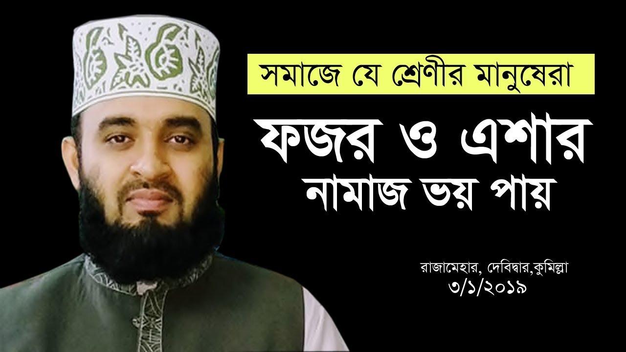 দেখুন টানা ৩ সাপ্তাহ জুমার নামাজ না পড়লে কি হয়। Mizanur Rahman Azhari। Rose Tv24 Presents
