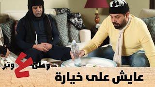 وطن ع وتر 2020 - عايش على خيارة -  الحلقة الحادية عشرة 11