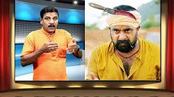 Kodiveeran | Film Review | M. Sasikumar, Mahima Nambiar