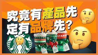 [生意思维] 究竟做生意應該做好產品先? 做好品牌先? 🤔 (廣東話 | 中字)