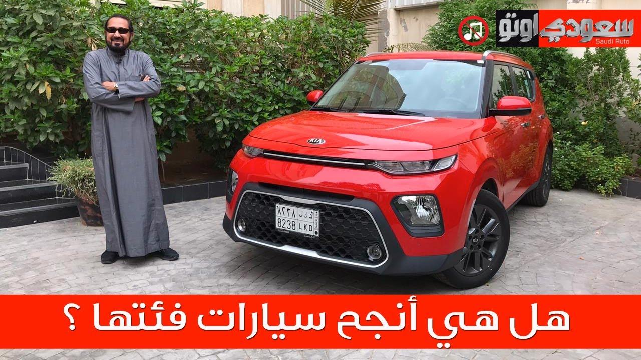 أسعار ومواصفات كيا سول 2020 في السعودية Kia Soul