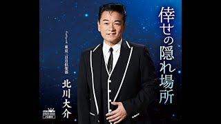 《新曲》?東京三日月倶楽部 / 北川大介 / 藤三郎