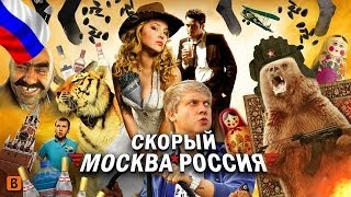 Download [BadComedian] - Скорый МОСКВА РОССИЯ (Дебют +100500) Mp3 and Videos