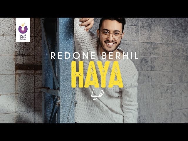 RedOne Berhil – Haya (Official Lyrics Video) | (رضوان برحيل – هيا (كلمات