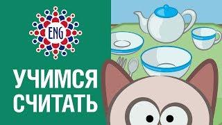 Английский с котиком: Учимся считать от 1 до 10 | Урок для детей и начинающих