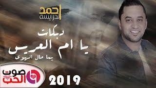 احمد الدرايسة 2019 دبكات يا ام العريس - دبكة يما مال الهوى | اقوى حفلات الموسم