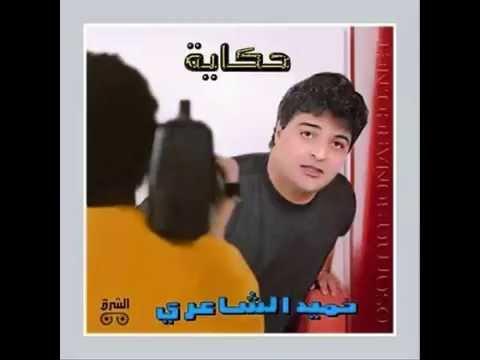 Hamid El Shari - Aghanilik I حميد الشاعري - أغنيلك