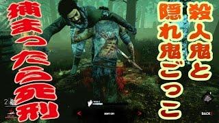 【Dead by Daylight】殺人鬼と隠れ鬼ごっこ 捕まったら死刑