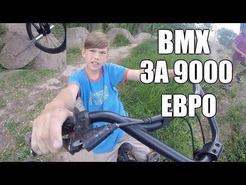 САМЫЙ ДОРОГОЙ В МИРЕ BMX !