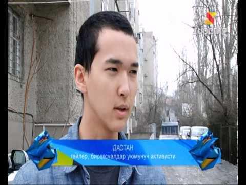 Гомосексуалисты кыргызстана
