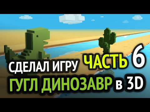 Я сделал Хром Динозаврика в 3D под Android =) (Часть 6)