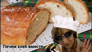 Рецепт домашнего хлеба в духовке Вкусно просто и доступно