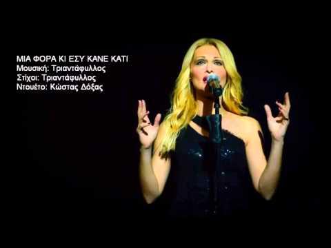 Natasa Theodoridou | Mega Mix [ΟΛΗ Η ΔΙΣΚΟΓΡΑΦΙΑ]