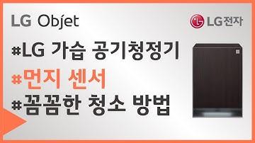 LG Objet - 가습 공기청정기 먼지 센서 청소 방법